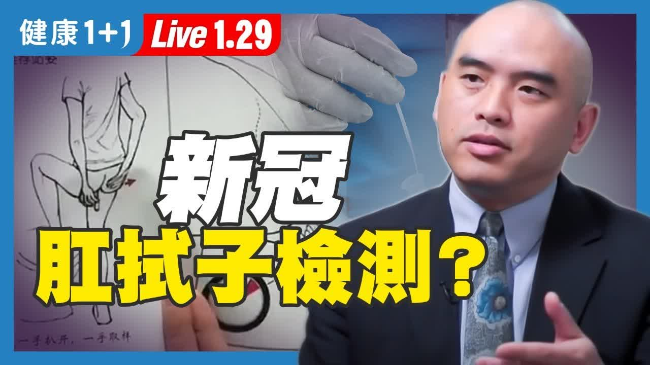 新冠檢測方法各國不同,中國新推「肛拭子檢測」為哪般?不同檢測方法優缺點比一比!南非變種美國出現,要警惕嗎?世衛為何下調核酸檢測標準?新冠檢測標準是什麼?(2020.1.29)| 健康1+1抗疫身心靈