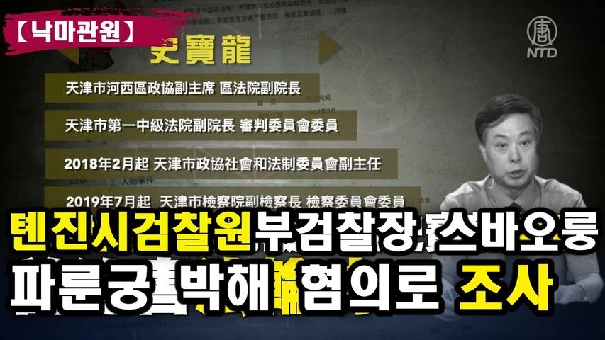 [낙마관원] 톈진시 검찰원 부검찰장 스바오룽 파룬궁 박해 혐의로 조사