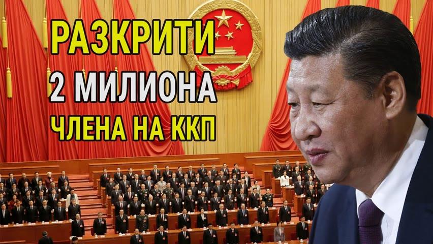 Изтичане на информация разкрива широкото влияние на Китайската комунистическа партия извън Китай