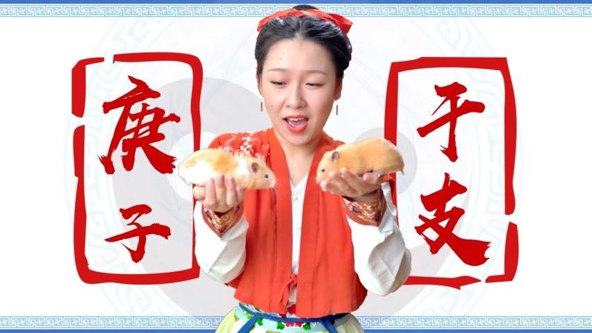 中國人太厲害了!干支裡早就說了今年有大事!