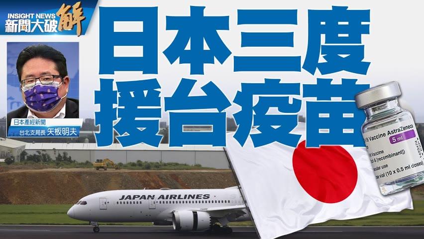 精彩片段》🔥獨家透視!日本行政效率超高?為何能短時間再送台灣疫苗? 矢板明夫 @新聞大破解