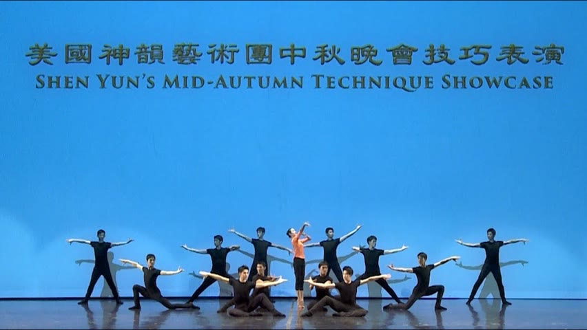 Classical Chinese Dance Technique and Combinations Showcase 中國古典舞技巧表演