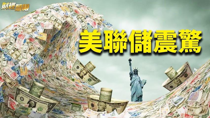 物價上漲!美國市場9月通脹超預期;能源危機難解,北京推動電價全速飆升【希望之聲TV-財經慧眼-2021/10/13】