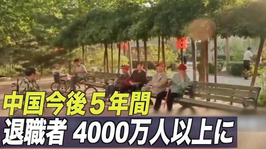 中国今後5年間退職者が4000万以上 年金制度が大きな課題に直面