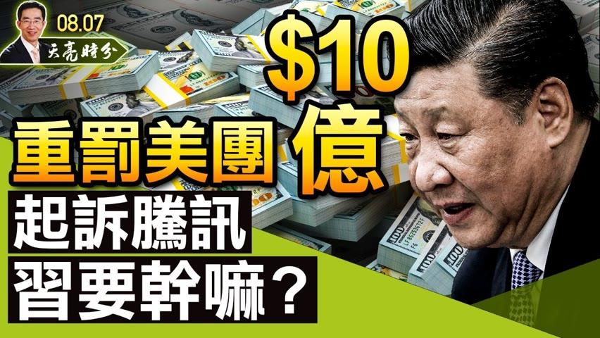 重罚美团10亿美元,起诉腾讯,习近平下一步要干嘛?(政论天下第483集 20210807)天亮时分