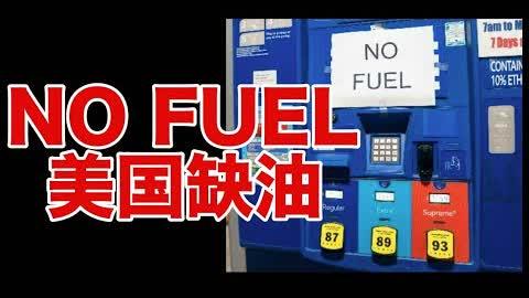 美国缺油!汽油价格历史最高,恶性通胀掠夺全民财富!