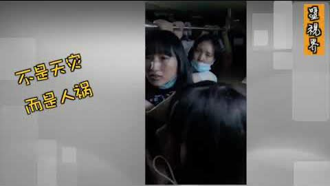 不是天灾而是人祸!!真相就是生命!!#郑州洪灾 网络资讯汇总。