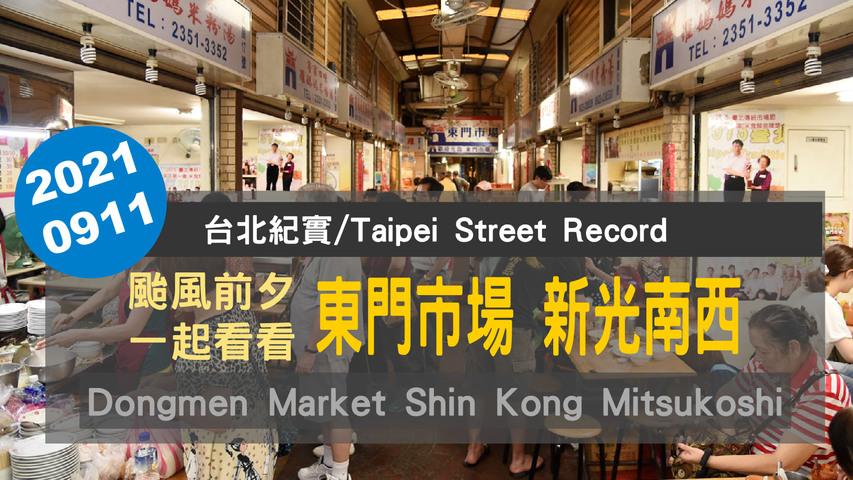 20210911 颱風前夕前一起到東門市場與新光南西店,瞧瞧人潮的改變 Dongmen Market  Shin Kong Walk Tour【台北紀實/Taipei Street Record】