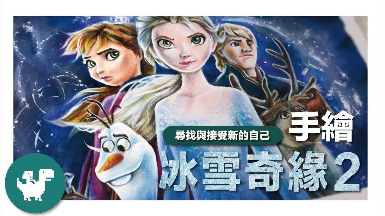 【冰雪奇緣2】最強動畫續集手繪致敬⛄Frozen2 小福星與恐龍