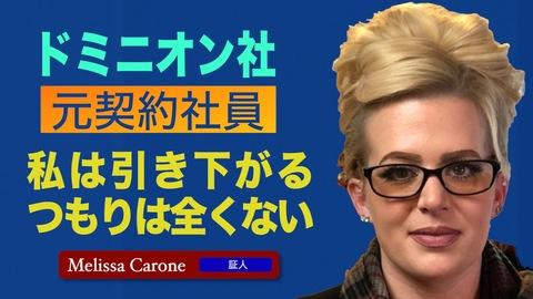 (字幕版)「私は引き下がるつもりは全くない」証人メリッサ・カロン(Melissa Carone)ドミニオン元契約社員|Dominion