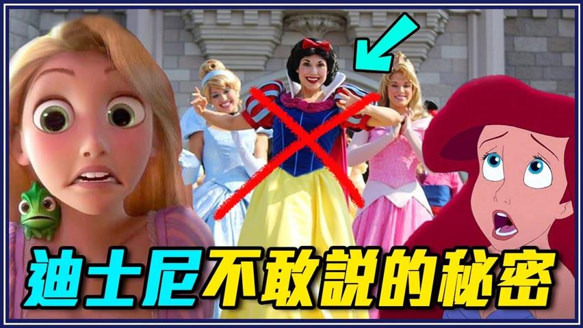 公主演員內衣褲要共用?茉莉公主每天要仰臥起坐!10個迪士尼不敢說的秘密 #3