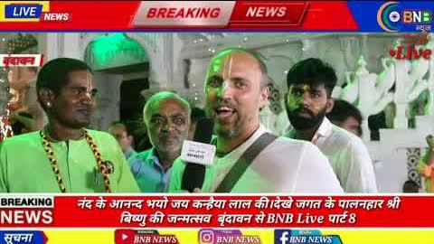 TV interview on Janmashtami