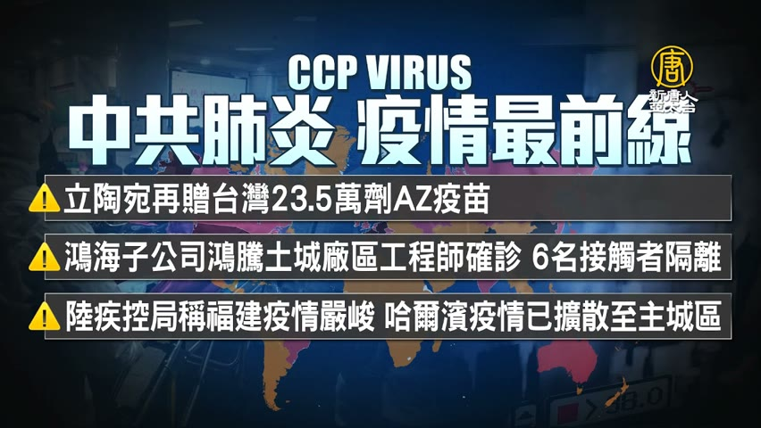 立陶宛再贈台灣23 5萬劑AZ疫苗