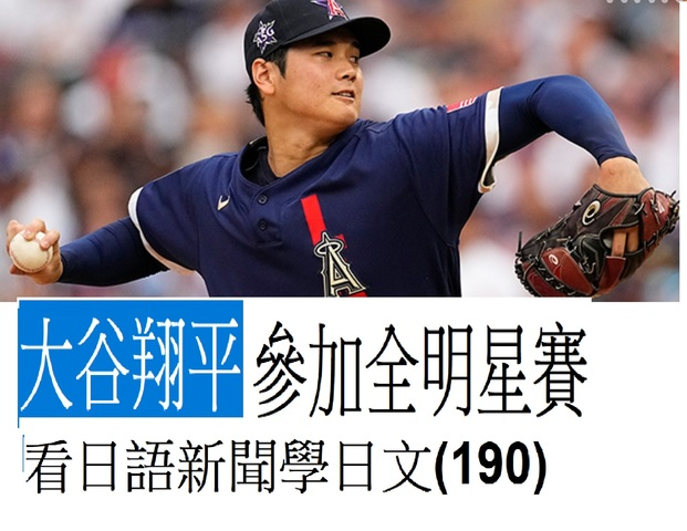 大谷翔平 投打身分 參加全明星賽 轟動體壇....(190)簡單日語新聞