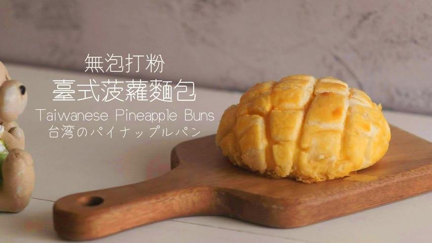 菠蘿麵包做法 (臺式原味與鹹奶油口味)【無泡打粉】【麵包做法#7】