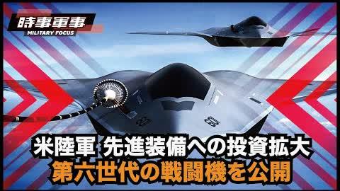 【時事軍事】中共がいまだに追いつけない米軍の最新鋭戦闘機が、まもなく航空優勢を確保できる次世代の戦闘機に置き換わる