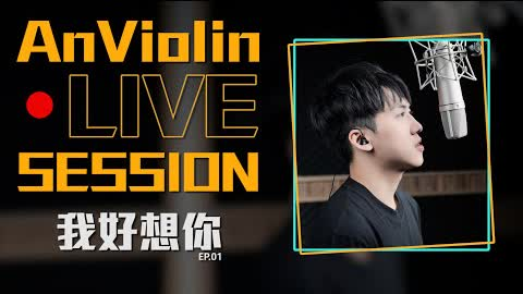 One Take 蘇打綠《我好想你》小提琴版本 | Violin【Live Session AnViolin】