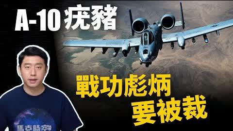 美軍2022年預算 戰功彪炳的A-10疣豬要被裁 其餘可飛到2030 | A10 | 美國空軍 | 疣豬 | 攻擊機 | 戰鬥機 | 雷霆二式 | 馬克時空 第39期