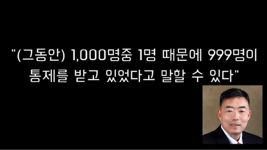[미디어F] 면역학자 배용석 '대한민국 인구 99.9%는 피해 없어'