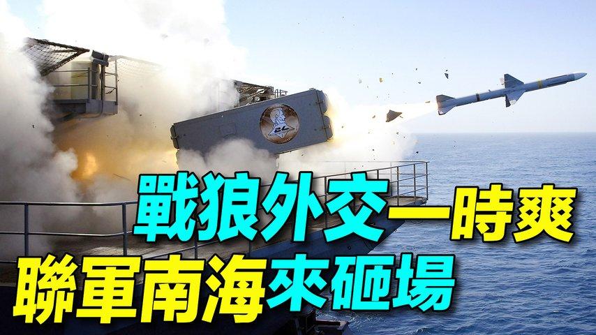 日本橫穿南沙群島,印度艦隊要來南海;美國聯合東南亞國家外交孤立中共;恢復菲律賓訪問協議,副總統國防部長訪問越南。| #探索時分
