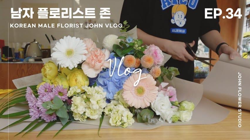 [#34 남자플로리스트 브이로그] 백합꽃다발, 수국꽃다발, 반전용돈꽃바구니 만들기 / 아이폰13 레드컬러 / Korean Male Florist VLOG