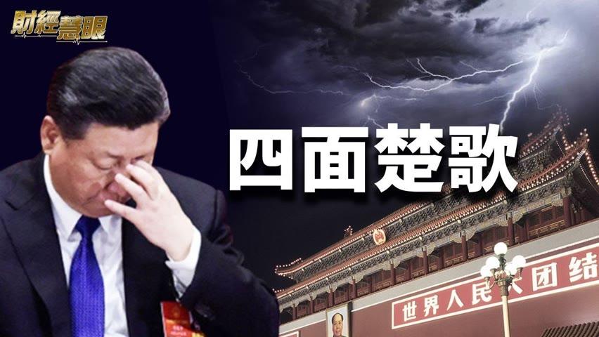恆大開啓抛售模式;放風?央行首談房地產;北京承認用電壓力越來越大;中共監管突入外匯領域【希望之聲-財經慧眼-2021/09/29】