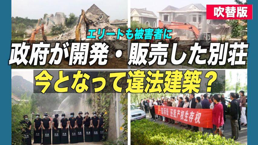 〈吹替版〉中国のエリートも強制立ち退きの被害者に