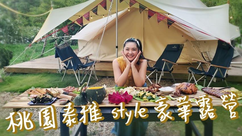 【桃園復興】想露營又怕麻煩?懶人露營一卡行李箱就入住!豪華蒙古包冷氣、彈簧床都有!原住民風味餐很美味,升起營火、談天聊心再去找飛鼠,還能體驗泰雅族的紋面跟射箭!|1000步的繽紛台灣 (Ep390)