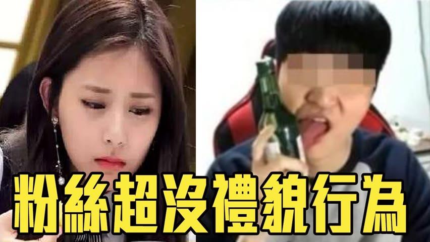 粉絲對偶像「超誇張沒禮貌行為」-子瑜被威脅/性騷擾IU/跟蹤?