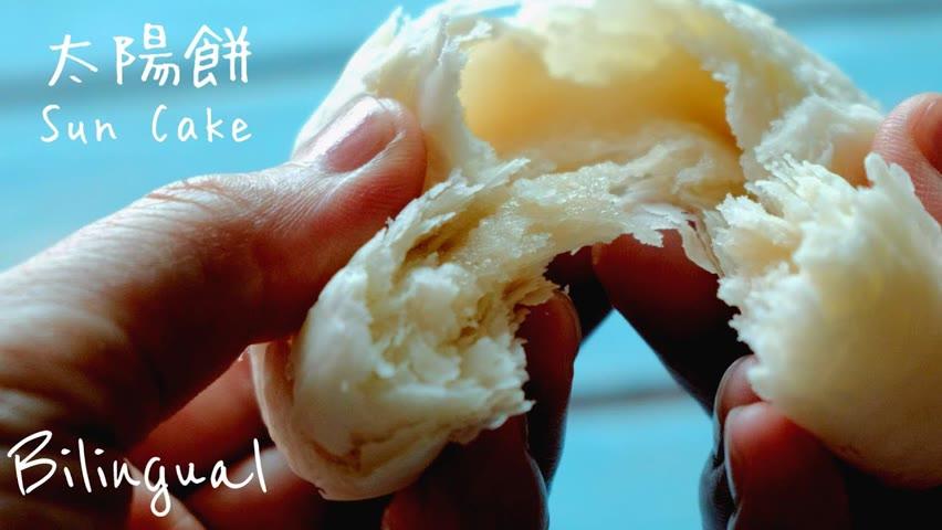 太陽餅做法 Sun Cake Recipe (臺灣名產 Taiwan's Specialty)