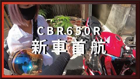 CBR650R新車首航,後座好坐嗎?雙載北海岸兜風。【騎車日誌】