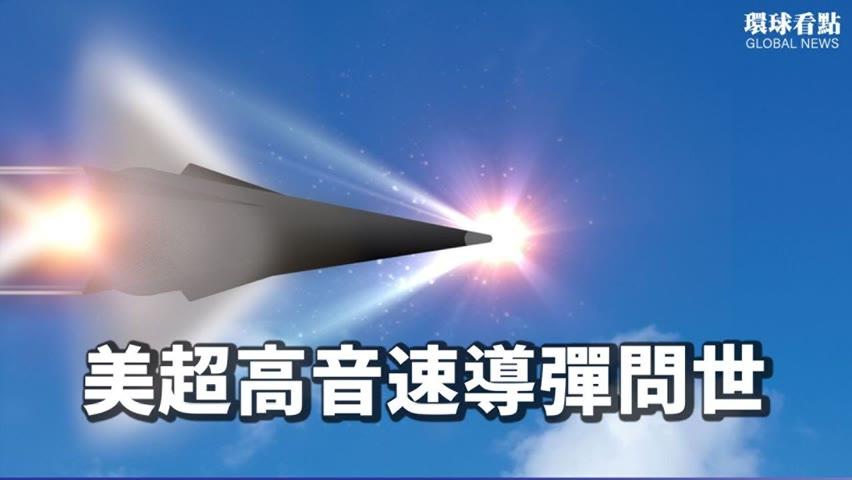 習近平兩年沒接澳總理電話?中共來反應了;歷史性飛行 美成功測試五倍於音速的超高音速導彈;來真的 美19億助運營商拆華為設備【希望之聲TV-環球看點-2021/09/28】