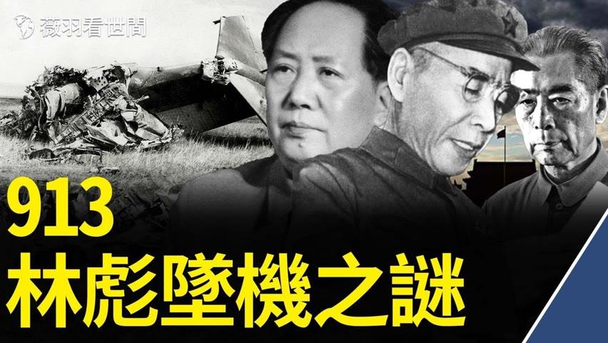 歷史真相:林彪、周恩來和毛澤東的真實關係。 薇羽看世間 第374期 20210916