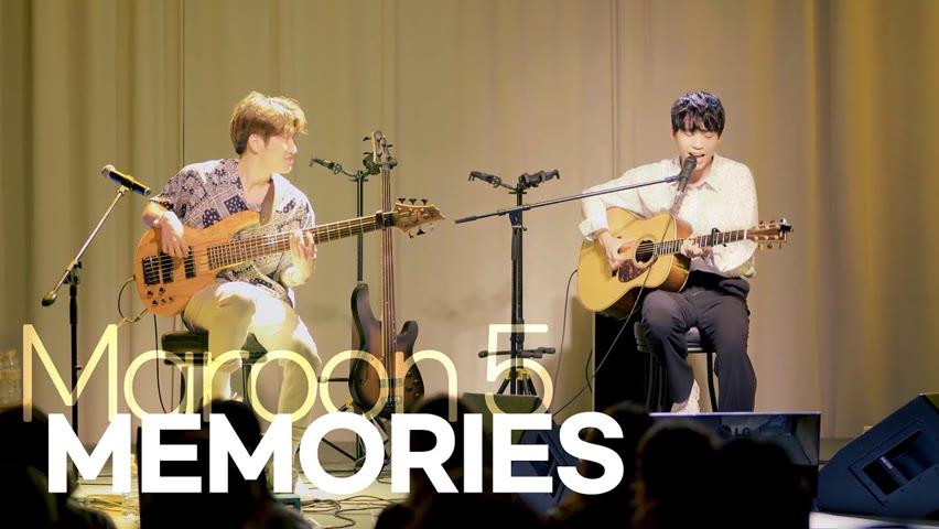 역대급 MAROON5 - Memories 커버 ㄷㄷ (기프트) [한국어 CC] / 홍대 벨로주