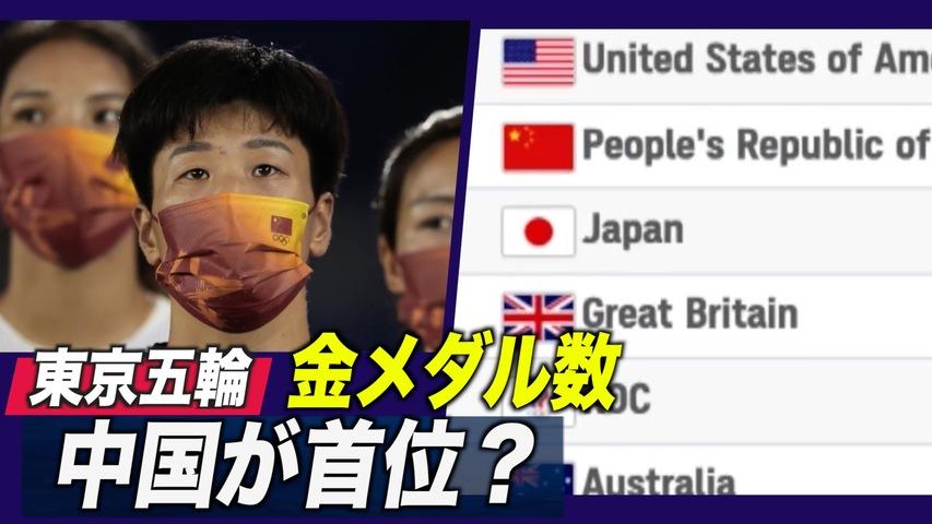 金メダル数中国が首位? 台湾・香港・マカオも加算=CCTV
