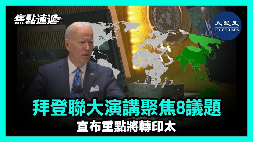 (國語)【焦點速遞】9月21日,美國總統拜登發表自上任以來首個聯合國大會演講。拜登的超過30分鐘講話聚焦八大議題。