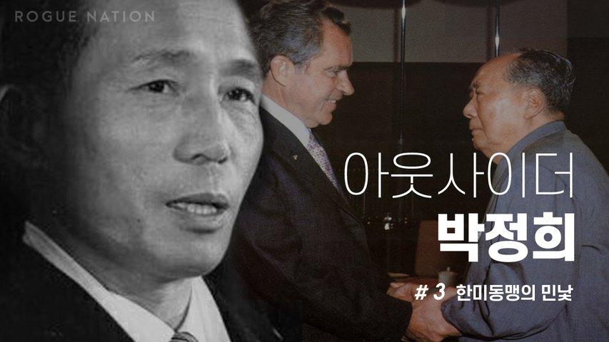 박정희, '한미동맹'의 민낯ㅣ글로벌 엘리트들의 동아시아 지배 3부ㅣ로그네이션 ROGUE NATION