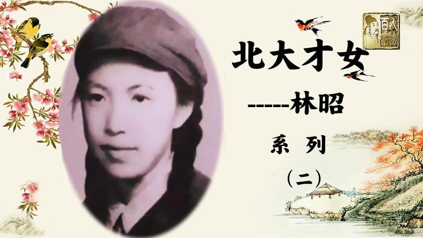 《北大才女——林昭》(二)1957年5月,林昭參加了一場在北大「 口戰」,之後被打成右派分子。她拒絕認錯,被強制「 接受群眾監督改造」。這次經歷使林昭發生了變化,她對毛的崇拜開始動搖……