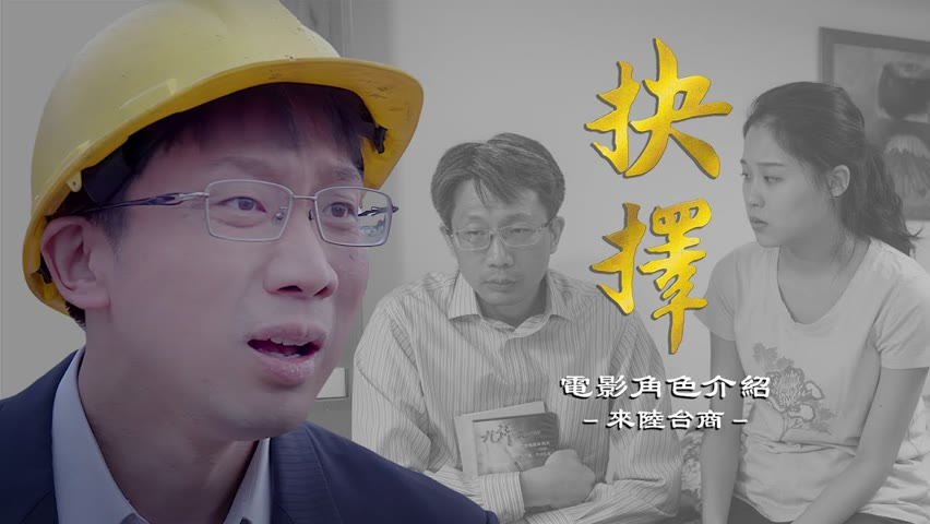 《抉擇》电影人物介绍之在陆台商 | 中國淘金夢變成中國驚心夢 悲慘台商兩袖空空終悔悟