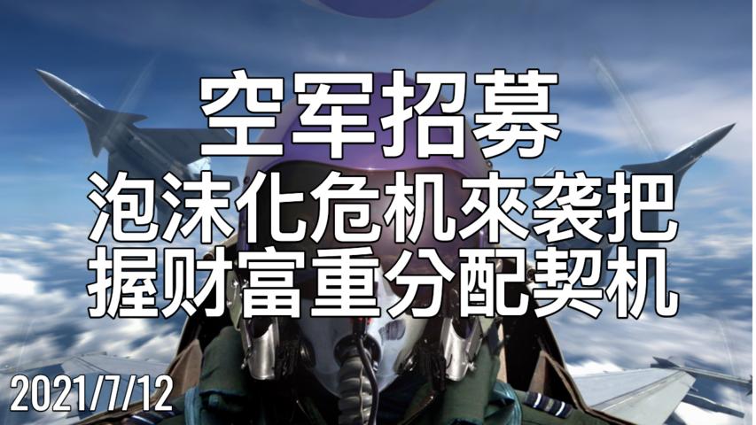 美股 经济泡沫危机来袭,把握财富重分配的契机 7/12