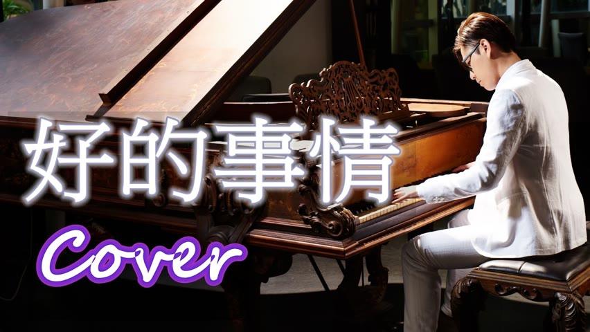 好的事情 Good things(嚴爵 Yen-j )鋼琴 Jason Piano