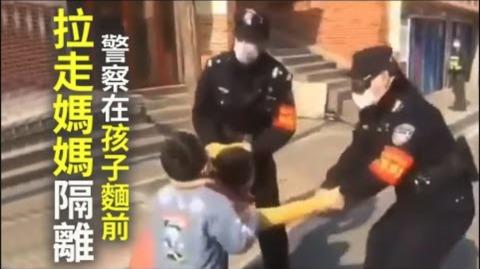 警察當著孩子的面拉走媽媽進行隔離_大紀元新聞