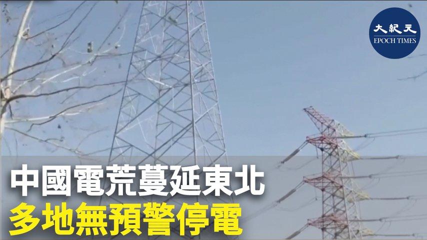 中國電荒蔓延東北 多地無預警停電