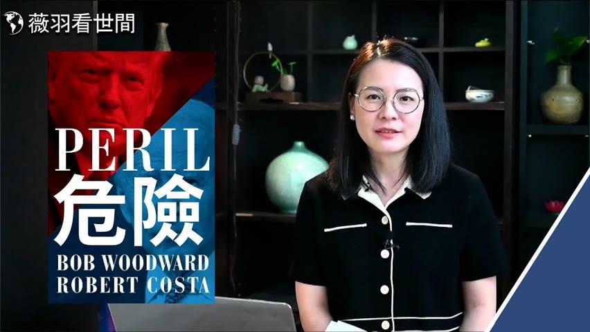 (直播)新書《危險》描述了去年非常時期最驚心動魄的內幕,美最高軍事將領里通敵國?給中共軍官打電話,保證不會襲擊中國。 薇羽看世間 第373期 20210915