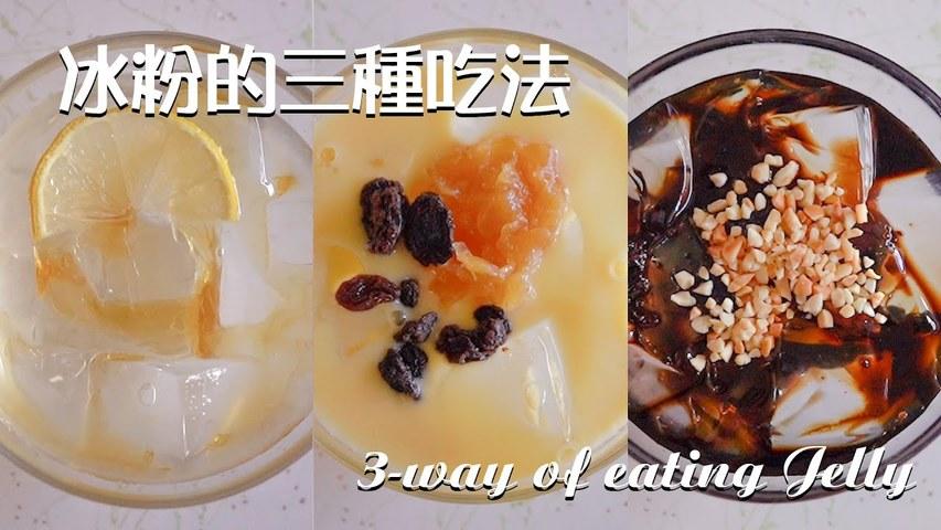 火鍋絕配——清涼冰粉,爽滑解暑,你想吃哪個口味?🍹🍹🍹 附自製鳳梨醬方法!