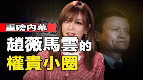 """🈲重磅內幕:趙薇馬雲的""""權貴小圈"""",動搖了中國國本❗❗"""