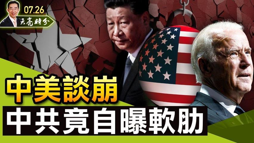 中美谈崩,中共自曝软肋,外交部新战狼亮相;这一关键问题,预示习近平在认真准备内循环(政论天下第475集 20210726)天亮时分