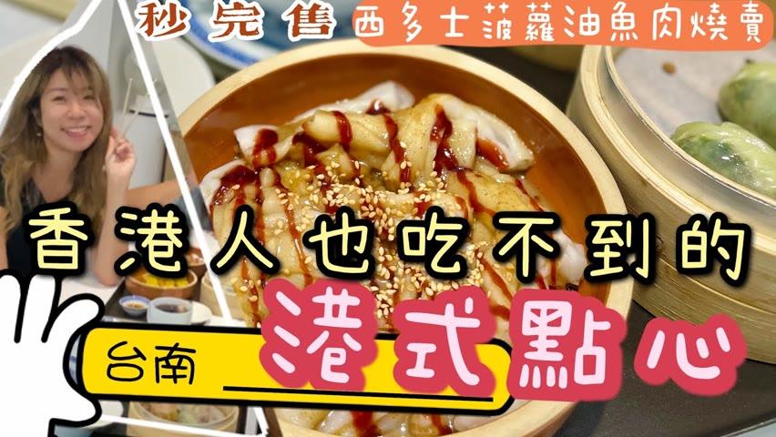 史上最難預約之港式點心⚠️香港人也吃不到【港女徒步環島中】|菠蘿油、西多士,雞蛋仔|在台南換宿吃貨的日子