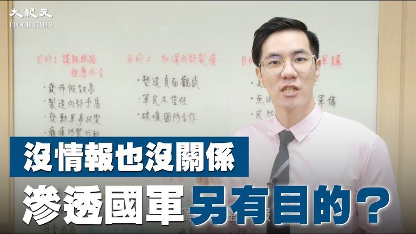 「搜集情報」並非共諜的唯一目的?他們還能做什麼?|台灣大紀元