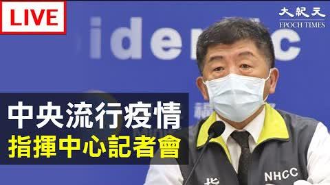 【9/19 直播】台灣中央疫情指揮中心記者會 | 台灣大紀元時報